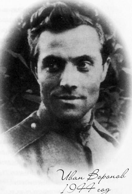 2. Иван Михайлович Воронов.jpg